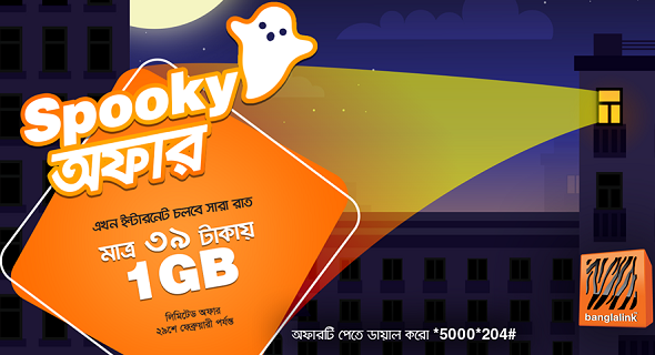 banglalink night pack- 1GB internet 39tk