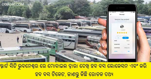 Bhubaneswar smart bus transport system, Mobile App to Show Locations of Buses