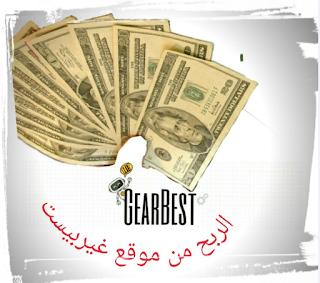 الافلييت  الربح من موقع غيربيست GearBest