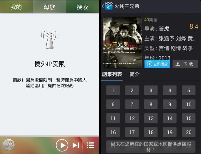 中國代理伺服器 APK 下載 - 解除境外IP限制(限定大陸地區播放)