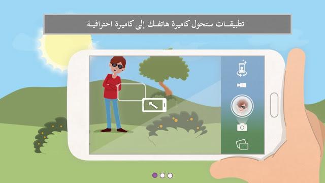 خمسة تطبيقات ستحول كاميرة هاتفك إلى كاميرة احترافية