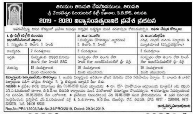 TTD degree college admissions 2020 in Tirupati