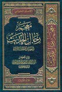 معجم رجال الحديث وتفصيل طبقات الرواة تالیف السيد ابو القاسم الموسوي الخوئي