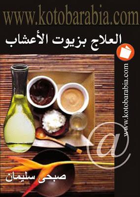 تحميل كتاب العلاج بزيوت الأعشاب pdf صبحي سليمان