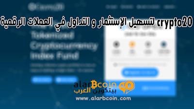 crypto20 لتسهيل الإستثمار و التداول في العملات الرقمية