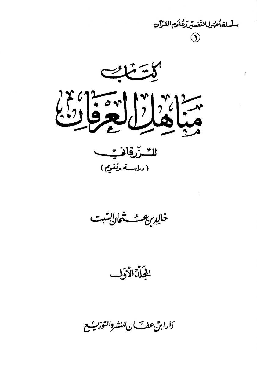 تحميل كتاب مناهل العرفان للزرقاني