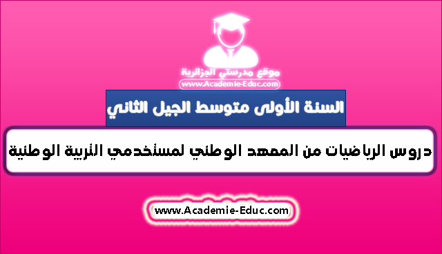 تحميل حزمة دروس الرياضيات من المعهد الوطني لمستخدمي التربية الوطنية سنة اولى متوسط