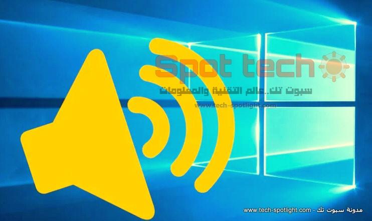 تحسين جودة الصوت في ويندوز بدون برامج