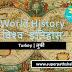 World History: History of Turkey | विश्व इतिहास: तुर्की का इतिहास