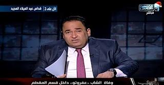 برنامج المصرى أفندى حلقة السبت 6-1-2018 محمد على خير