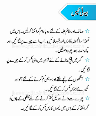urdu beauty tips  beauty tips info
