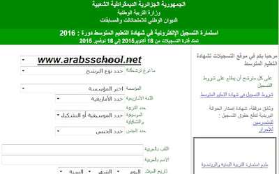 موعد تسجيلات شهادة التعليم المتوسط 2020