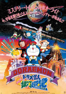 Doraemon The Movie (1996) ผจญภัยสายกาแล็คซี่ ตอนที่ 17