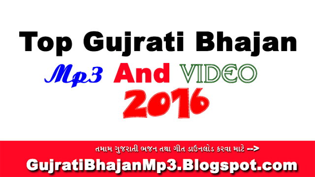 Top Gujrati Bhajan Mp3 2016