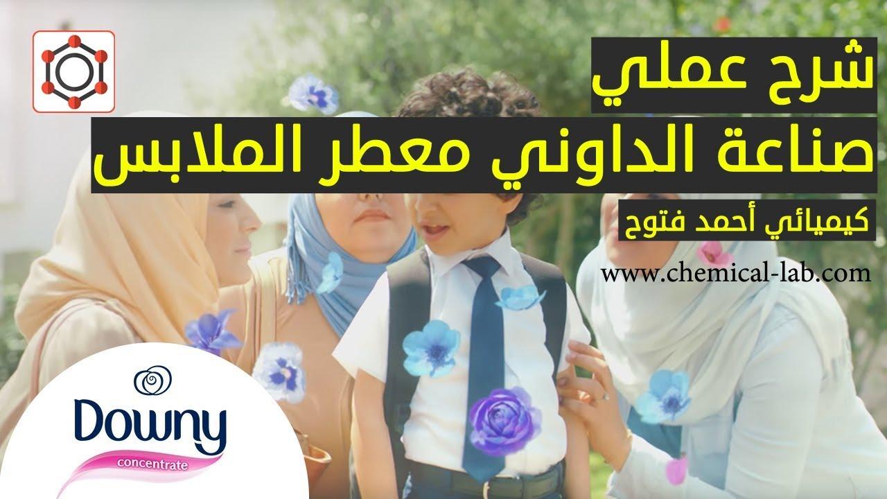دراسه جدوي فكرة مشروع عمل معطر الملابس منزليا في مصر 2018