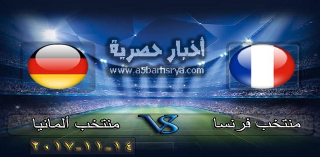نتيجة مباراه ألمانيا وفرنسا الامس المباراة الودية 14-11-2017 انتهت اهداف مباراة ألمانيا وفرنسا بالتعادل 2-2
