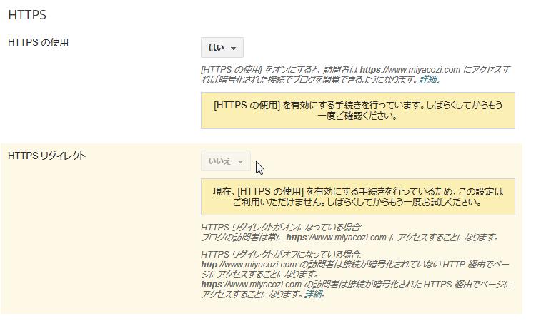 【Blogger】やっと独自ドメインでもHTTPSが使えるようになった_1