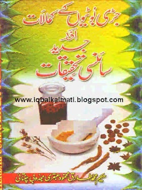 Benefits of Natural Plants and Modern Science Research in Urdu
