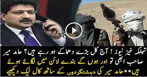 Hamid Mir Leaked Call with Terrorists catch