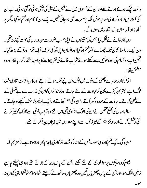 Maxim Gorky Book in Urdu