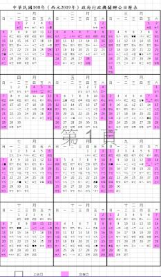 中華民國一百零八年政府行政機關辦公日曆表