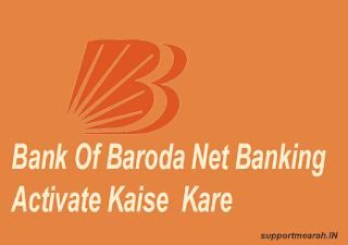 bank of baroda net banking activate kaise kare