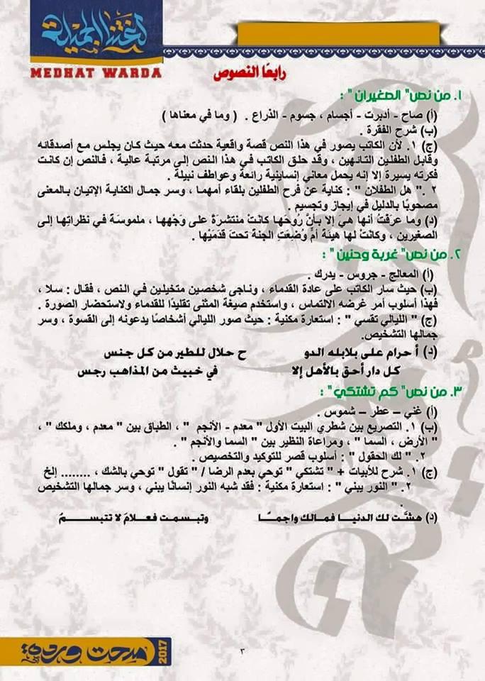 اجابات النصوص امتحان اللغة العربية الثانوية العامة 2016 النظام القديم الدور الاول