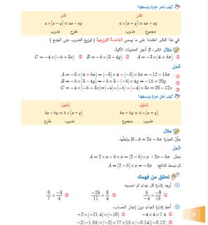 تمارين الرياضيات الحل ملخصات مستوى Exercices-de-maths-1