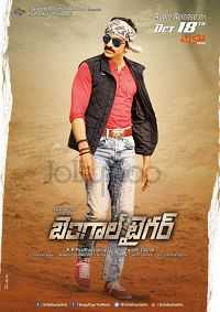 Bengal Tiger (2015) Telugu Movies Download 300mb HDRip