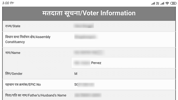 check-voter-list