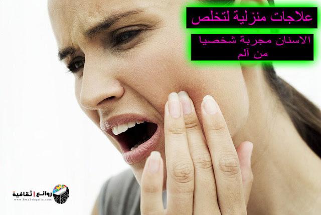 10 علاجات منزلية لتخلص من آلم الاسنان مجربة شخصيا