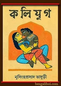 SHESHER KOBITA DOWNLOAD PDF