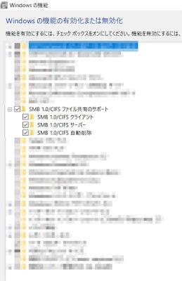 「SMB 1.0/CIFSファイル共有のサポート」にチェック