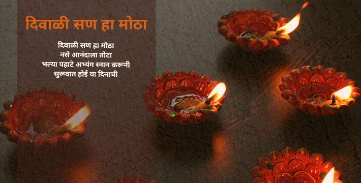 दिवाळी सण हा मोठा - मराठी कविता | Diwali Sann Ha Motha - Marathi Kavita