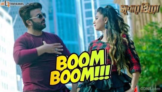 Boom Boom - Shakib Khan, Bubly