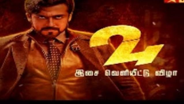 Watch Surya in 24 isai veliyeettu vizha 14-04-2016 Vijay tv 14th April 2016 Tamil Puthandu Special Program Sirappu Nigalchigal Full Show Youtube HD Watch Online Free Download
