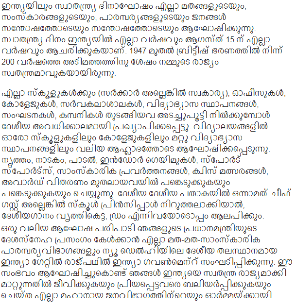 Independence Day Malayalam Essay 2018 | 15 August Essay In Malayalam