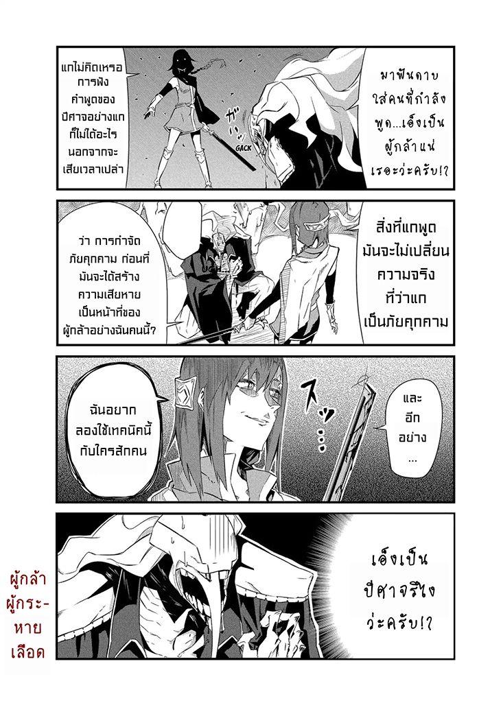 อ่านการ์ตูน Yuusha wa Shimei wo Wasureteru ตอนที่ 1 หน้าที่ 5