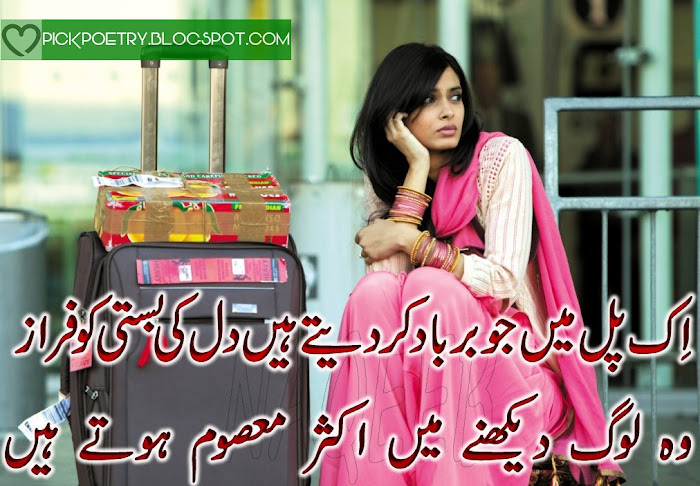 Ahmed Faraz Poetry 2 Lines with Images | Best Urdu Poetry Pics and ...