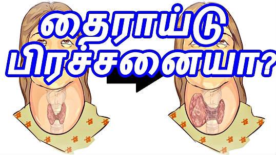 தைராய்டு பிரச்சனை எதனால் வருகிறது? அதை சரி செய்ய என்ன செய்ய வேண்டுமென இலவசமாக செவி வழி தொடு சிகிச்சை கொடுத்து வரும் ஹீலர் பாஸ்கர் என்ன சொல்கிறார் என கேளுங்கள். Healer Baskar Tips for Thyroid Problem in Tamil, Health