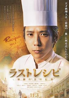 Sinopsis The last recipe {Film Jepang}