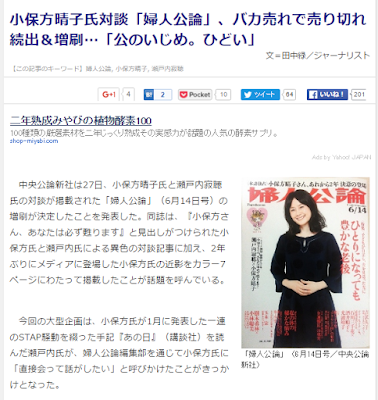 小保方晴子氏対談「婦人公論」、バカ売れで売り切れ続出&増刷…「公のいじめ。ひどい」
