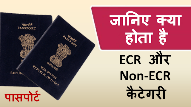 what-is-the-difference-between-ecr-and-non-ecr-passport-indian-passport-ecr-and-non-ecr-or-ecnr-passport-apply-online