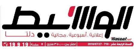 جريدة وسيط الدلتا عدد الجمعة 27 يوليو 2018 م