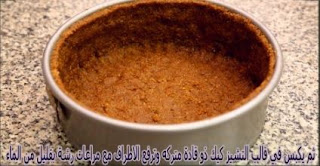 4 - بالصور والخطوات تشيز كيك اللوتس مذاق رائع