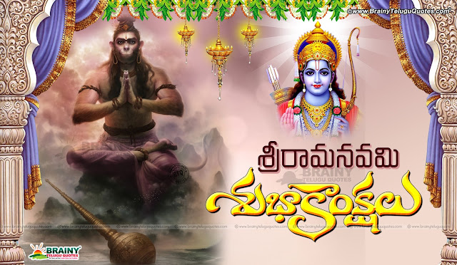 Sri Ramanavami Greetings in Telugu, Rama Navami Greetings with hd wallpapers in Telugu
