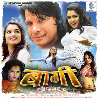 Viraj Bhatt, Amrapali Dubey Next Upcoming film Baagi Bhaile Sajna Hamar 2015-16 Wiki, Poster, Release date, Songs list