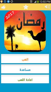 تطبيق اسئلة رمضان الاسلامية (مجانآ) للهواتف الاندرويد