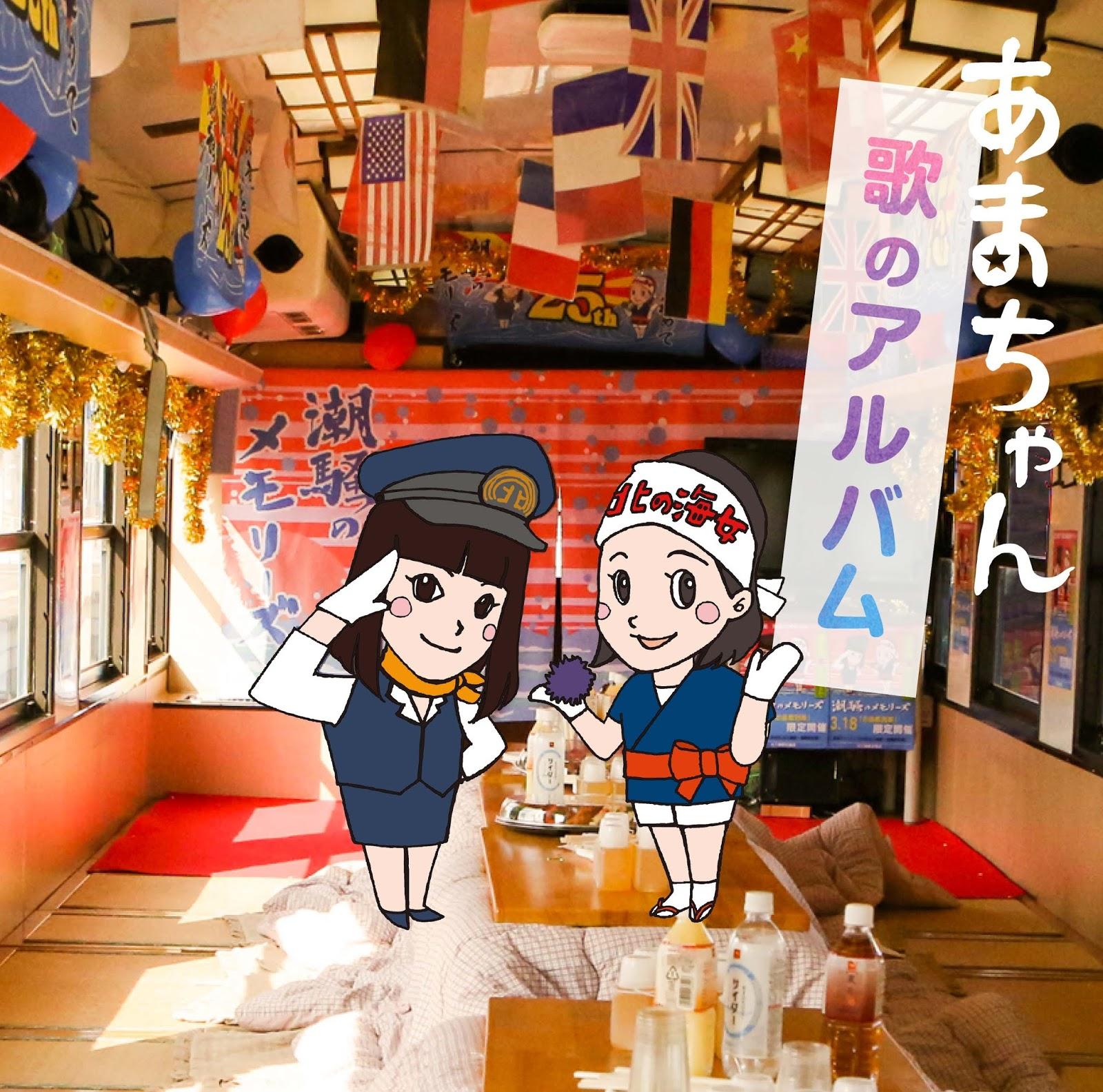 shiosai no memory mp3