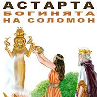 Астарта богинята на Соломон